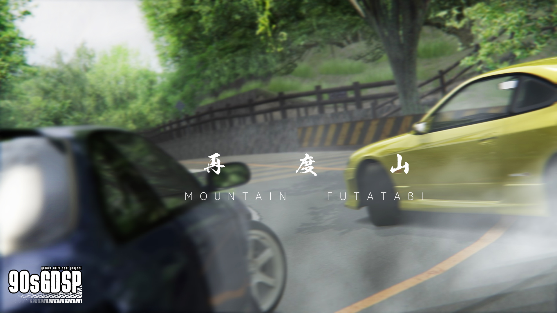 90's Golden Drift Spot Project #7 - Mountain Futatabi (再度