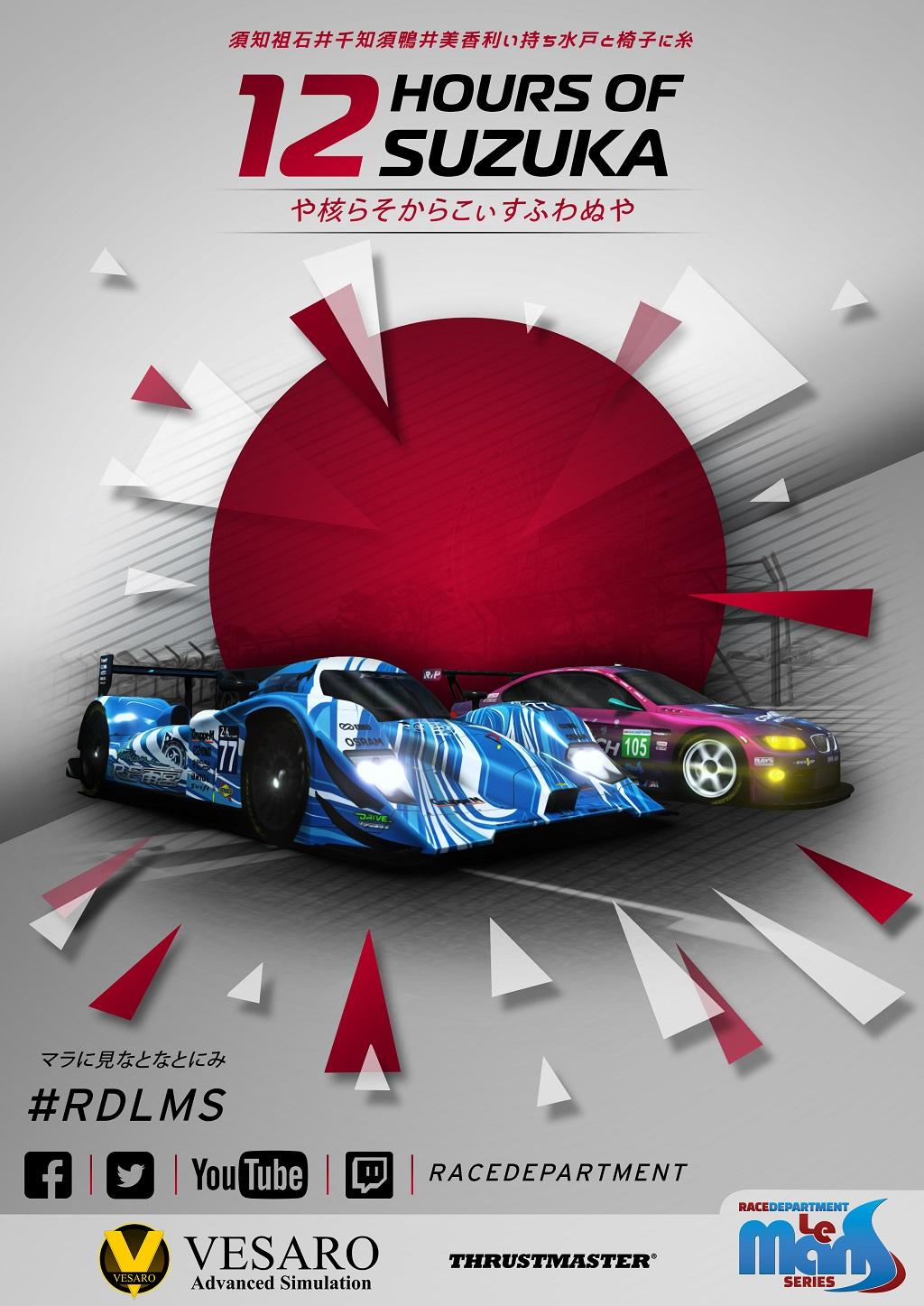 RDLMS Suzuka Poster ALT.jpg