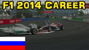 F1 2014 Career - Part 34: Russia