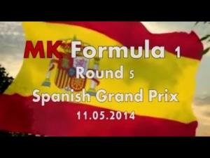 MK F1 Season 2 | Round 5 | Spanish Grand Prix 11.05.2014