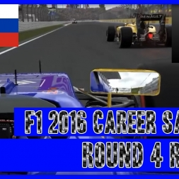 F1 2016 Career Mode Sauber - Round 4 Russia By The Skin Of Of Teeth