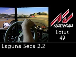 Asseto Corsa Laguna Seca 2.2 Lotus 49