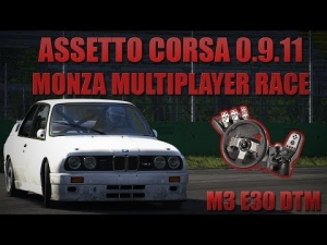 BMW M3 E30 DTM Multiplayer Race - Monza - Assetto Corsa 0.9.11 - Triple Monitors Eyefinity