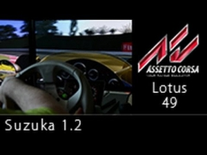 Assetto Corsa Suzuka 1.2 Lotus 49