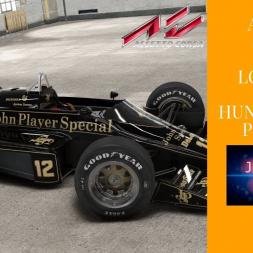 Assetto Corsa - Ayrton Senna 1986 Lotus 98T @ Hungaroring