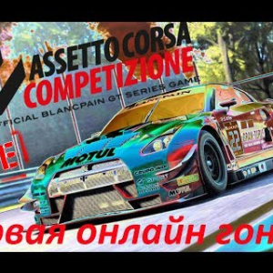 ACC: первая онлайн гонка, Blancpain GT @ Monza