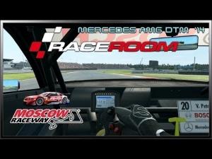 RaceRoom R.E. - Mercedes AMG DTM '14 @ Moscow Raceway