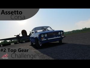 Assetto Corsa Top Gear Challenge #2 - VAZ-2106 / Lada 1600